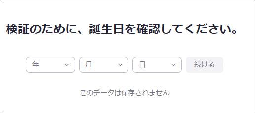 初心者でも分かる「Zoom(ズーム)」の基本〜無料で使える超便利なWEB会議ツールの導入と使い方_4