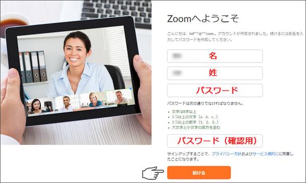 初心者でも分かる「Zoom(ズーム)」の基本〜無料で使える超便利なWEB会議ツールの導入と使い方_7