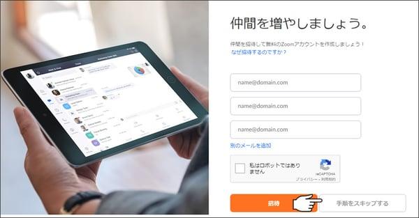初心者でも分かる「Zoom(ズーム)」の基本〜無料で使える超便利なWEB会議ツールの導入と使い方_8