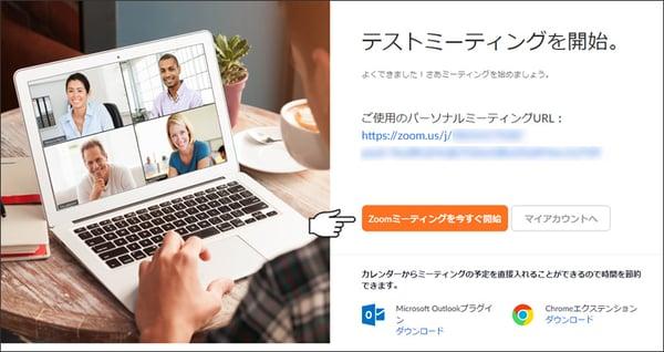 初心者でも分かる「Zoom(ズーム)」の基本〜無料で使える超便利なWEB会議ツールの導入と使い方_9