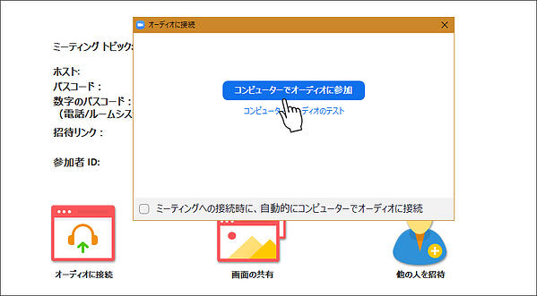初心者でも分かる「Zoom(ズーム)」の基本〜無料で使える超便利なWEB会議ツールの導入と使い方_10