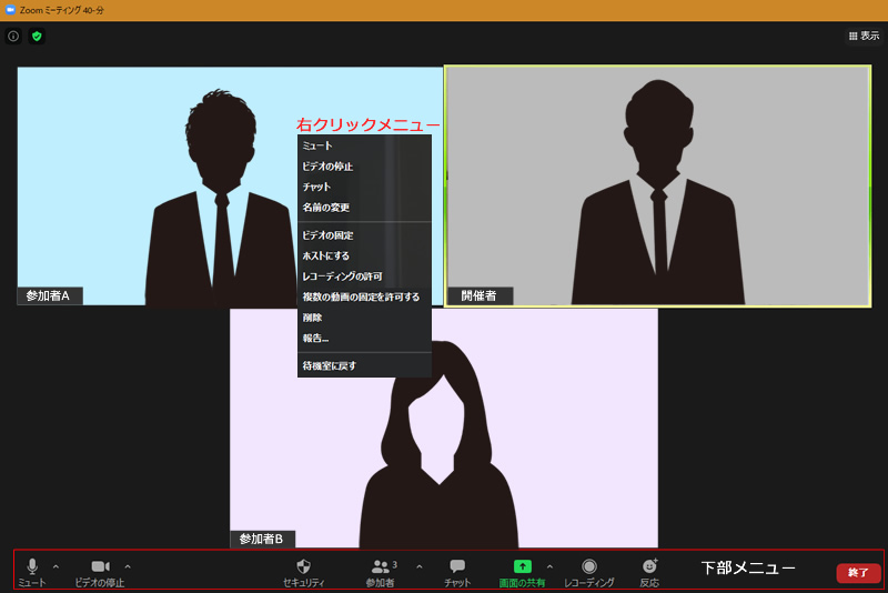 初心者でも分かる「Zoom(ズーム)」の基本〜無料で使える超便利なWEB会議ツールの導入と使い方_18