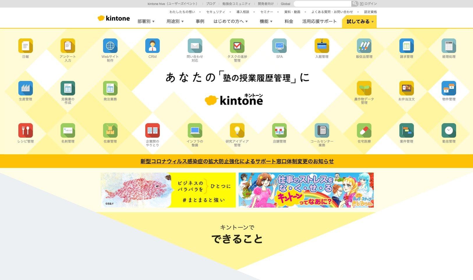 05_kintone-1