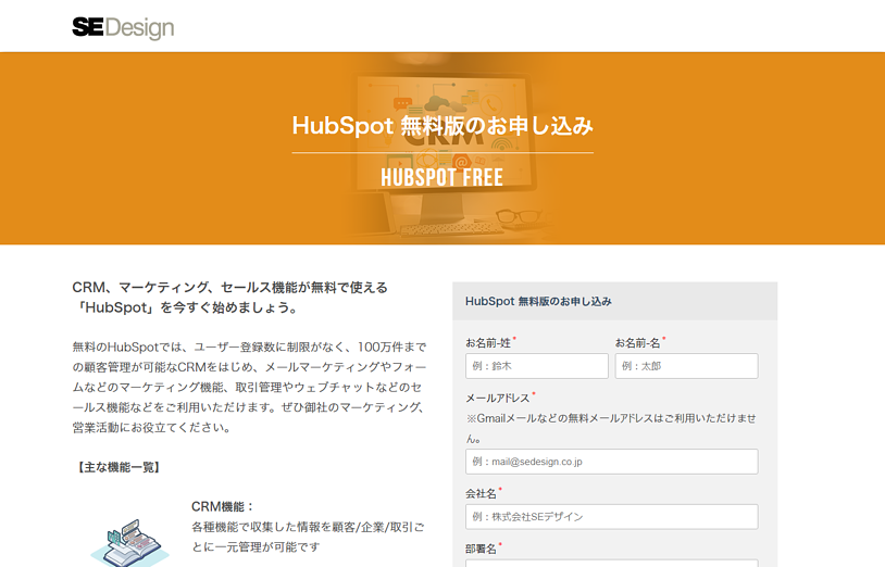 HubSpot無料版