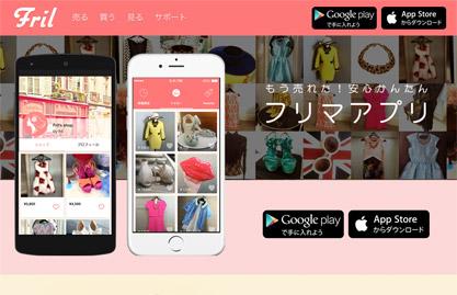 スマートフォンECの新潮流(1)フリマアプリはなぜ成功したのか?