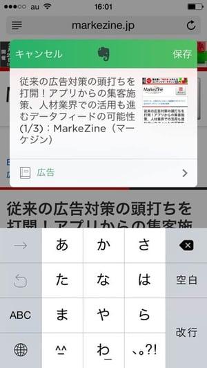 MarkeZine 画面