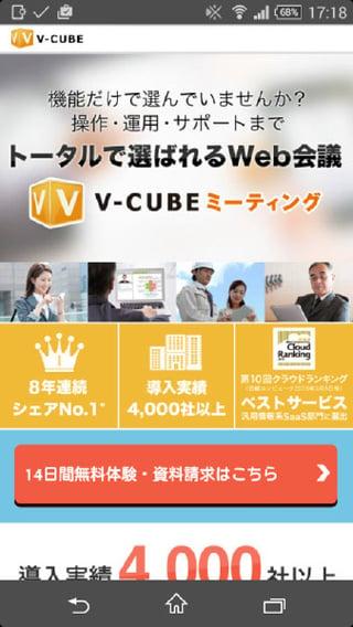 V-CUBE画面