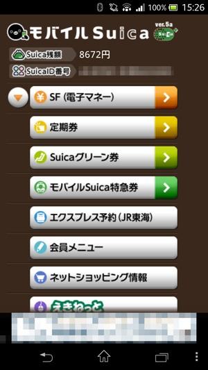 モバイルSuica 画面