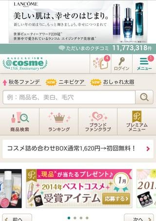 @cosme(アットコスメ)画面