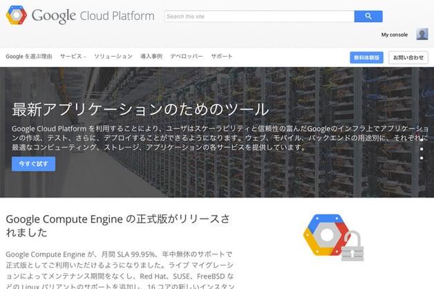Google App Engine 画面