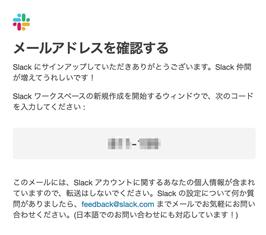 slack_mailcapture