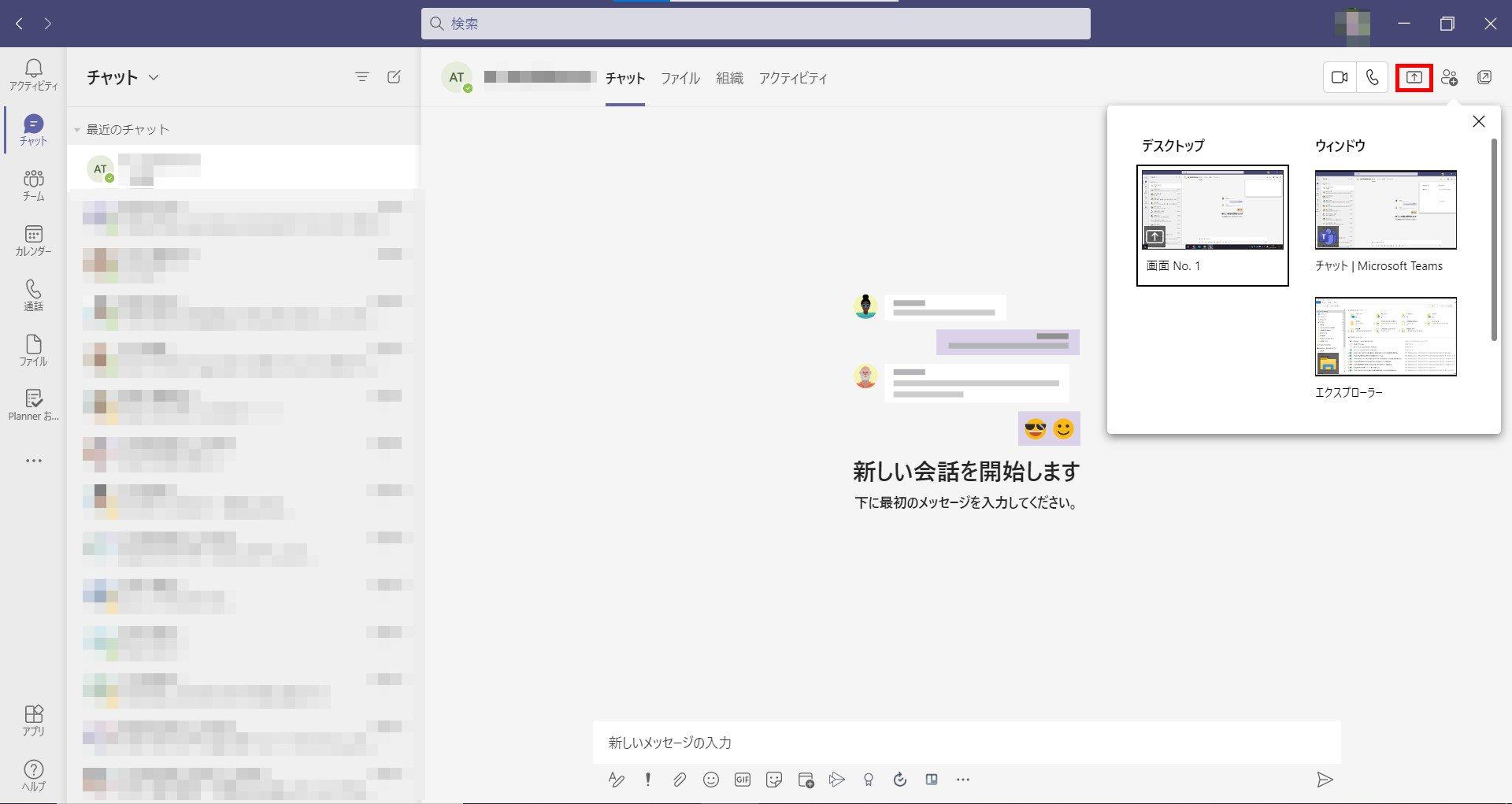 teams-screen-sharing2-1