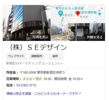 SEデザインのGoogleビジネスプロフィール