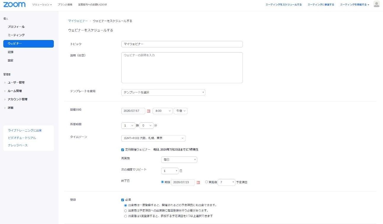 Zoomウェビナーのスケジュール設定画面