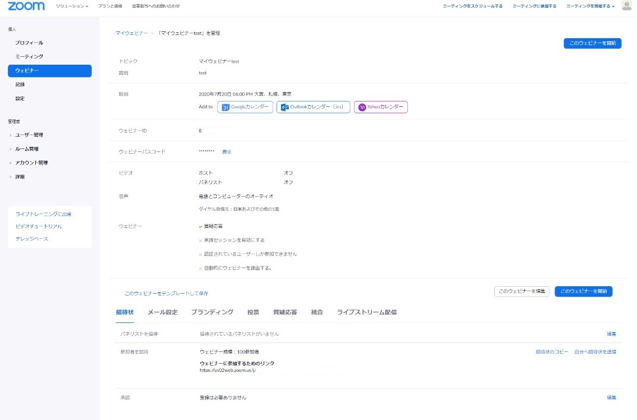 Zoomウェビナーのパネリストと視聴者の招待画面