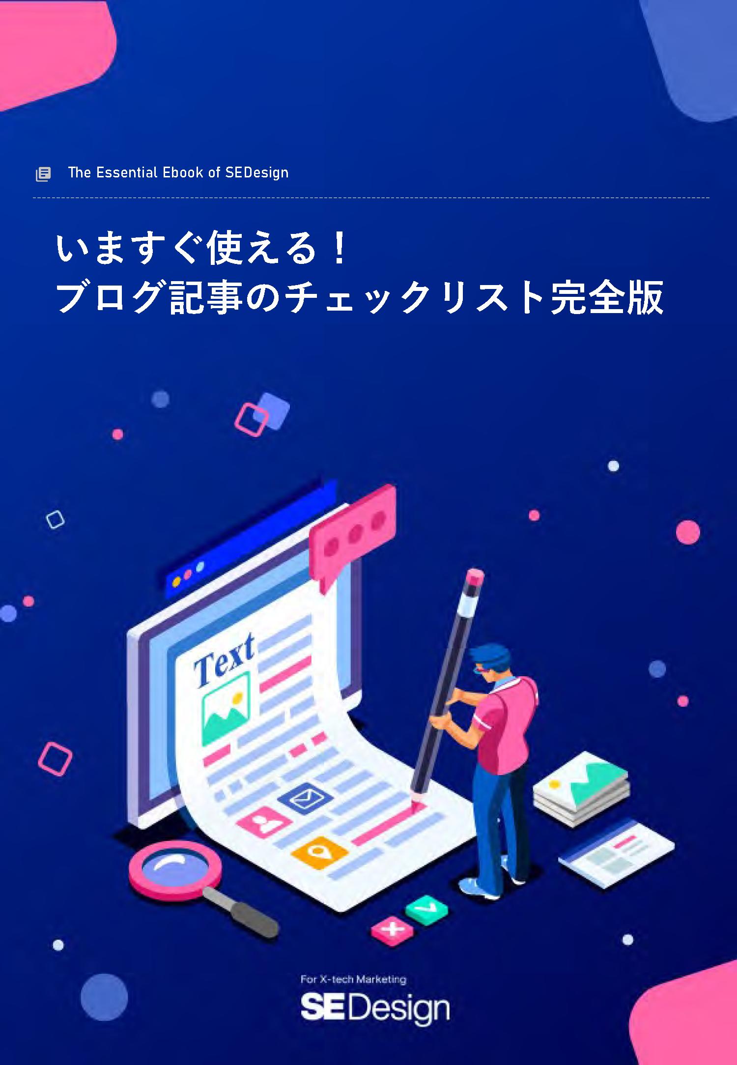 ebook_blog-check-list