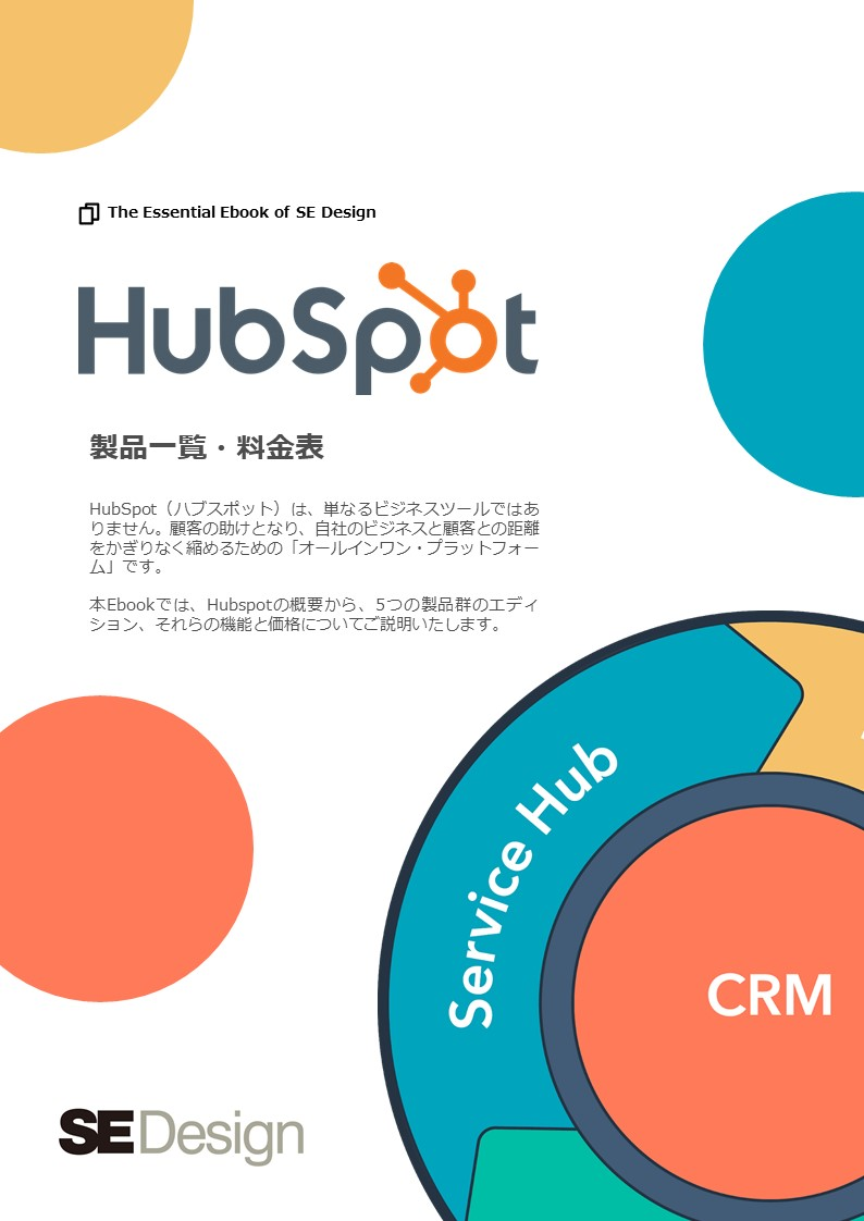 download_hubspot_fig_01