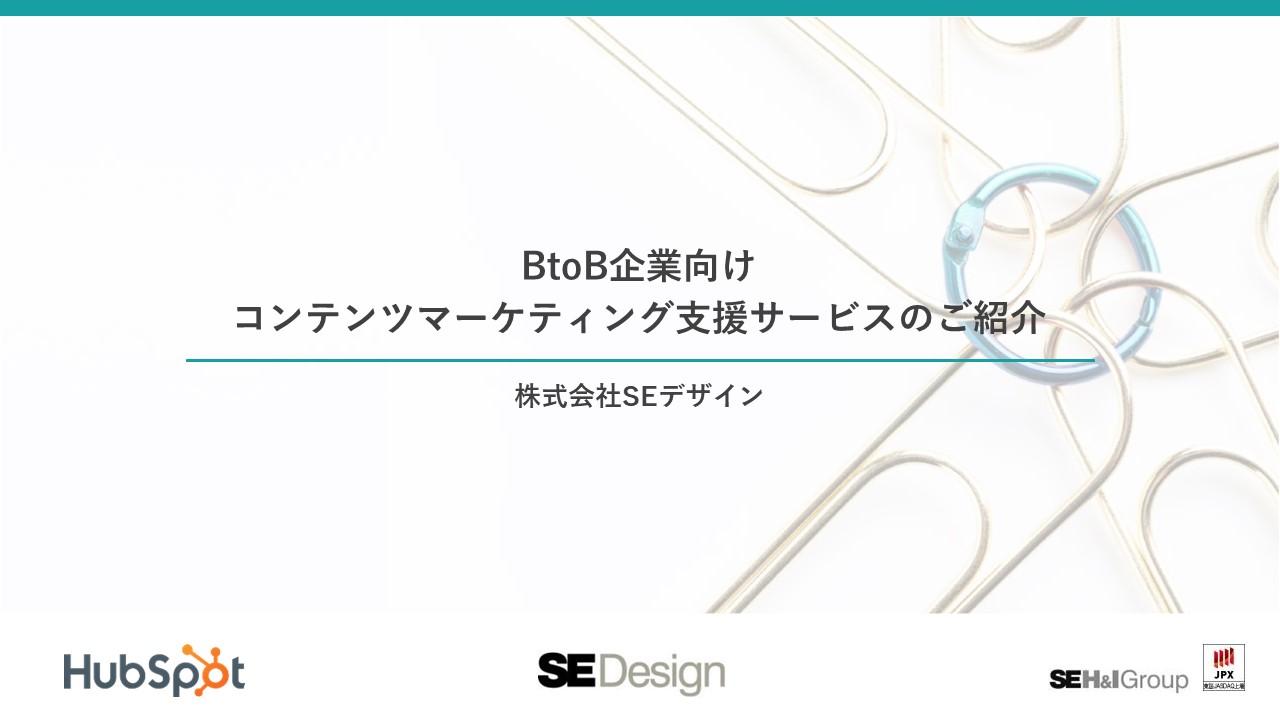 BtoB企業向けコンテンツマーケティング支援サービスのご紹介