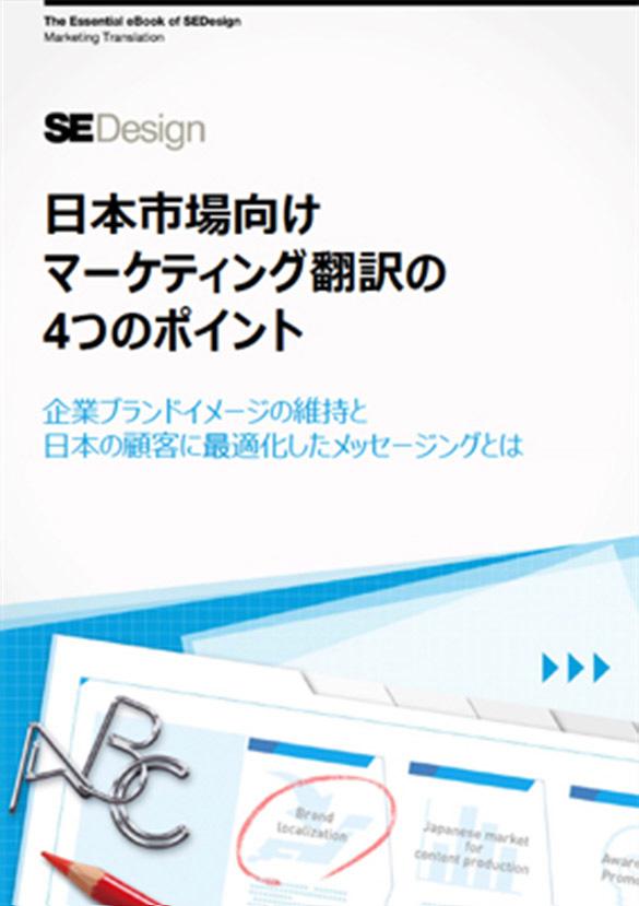 日本市場向けマーケティング翻訳の4つのポイント