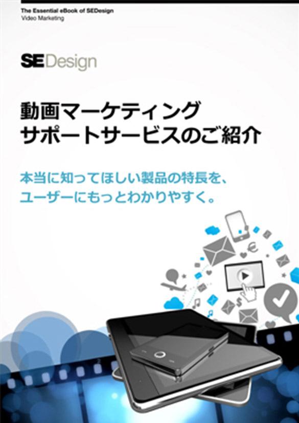 動画マーケティングサポートサービスのご紹介