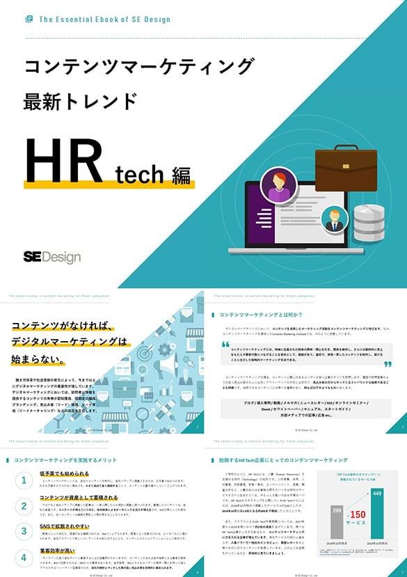 コンテンツマーケティング<br>最新トレンド HRTech編