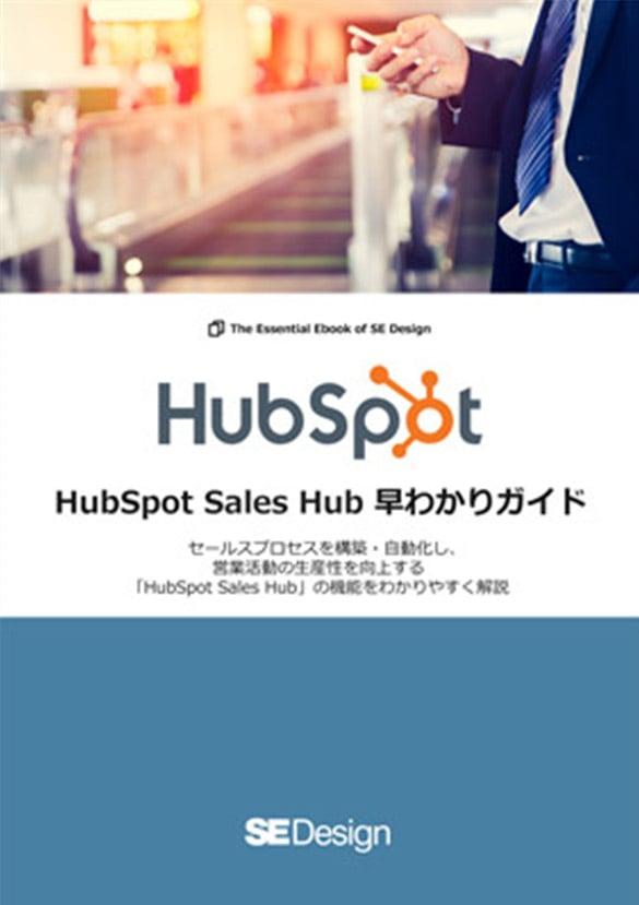HubSpot Sales Hub 早わかりガイド