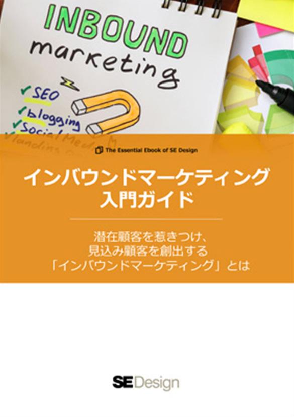 インバウンドマーケティング入門ガイド